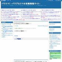パワプロスマホ攻略情報サイト